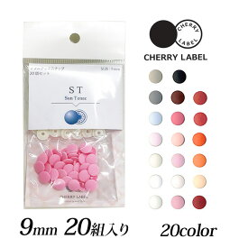 CHERRY LABEL プラスチックスナップ9mm 20組入 ST 1|チェリーレーベル サンテナック プラスナップボタン プラスチックボタン プラホック カジテック 業務用 カラー 0.9cm 日本製 国産