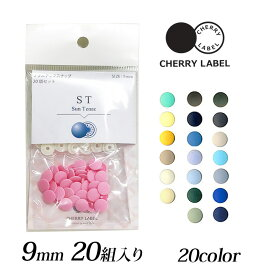 CHERRY LABEL プラスチックスナップ9mm 20組入 ST 2 チェリーレーベル サンテナック プラスナップボタン プラスチックボタン プラホック カジテック 業務用 カラー 0.9cm 日本製 国産