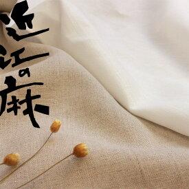 近江の麻 日本製リネンキャンバス 生地 布 布地 麻 リネン 麻100 リネン100 日本製 国産 無地 ナチュラル