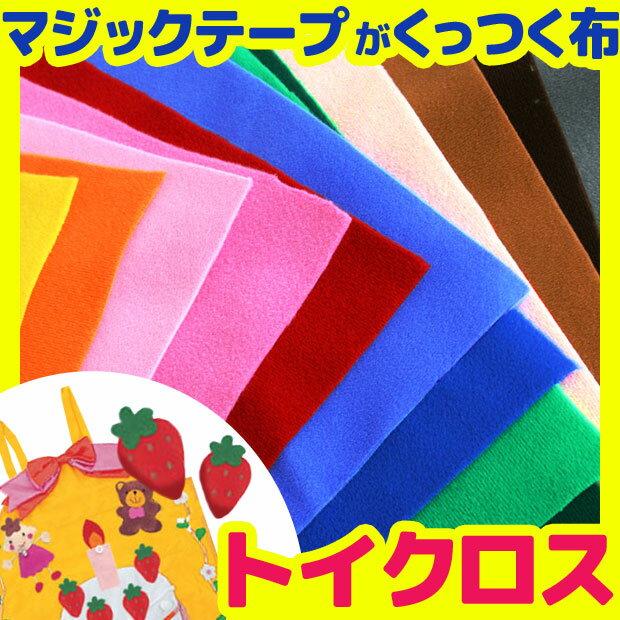 生地 マジックテープでくっつくフシギで楽しい布♪ トイクロス(R) 50cm単位の切売り 【メール便可】|生地|布|エプロンシアター|子供用|エプロン|布絵本|キッズクロス|入園|トイニット|マジッククロス|