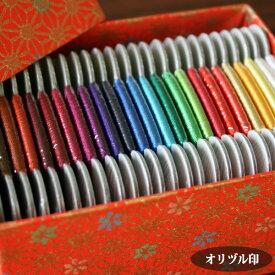 オリヅル印 絹縫糸 25色セット  絹糸 手縫糸 縫い糸 日本製