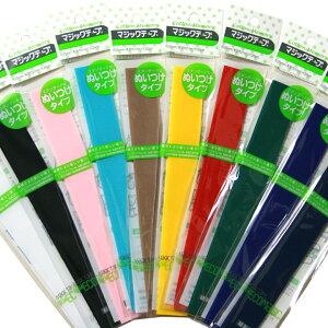 マジックテープ裁製用EM 25mm巾×200mm|生地 副資材 材料 マジックテープ 面ファスナー 10色 トーカイ カラー