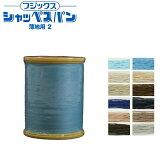 生地副資材フジックスシャッペスパン薄地用ミシン糸90番300m2|スパン糸|ソーイング|ハンドメイド|手作り|洋裁|通販|