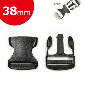 プラバックル 38mm 黒 1個入 TSR-38【メール便可】|バッグパーツ|バッグ材料|ポーチ材料|手作り|ハンドメイド| トーカイ