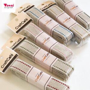 綿麻ステッチテープ25mm巾×1.5m | 日本製 テープ 持ち手テープ カラーテープ カバンテープ バッグテープ 無地 25mm 2.5cm ナチュラル 大人 クラフト 材料
