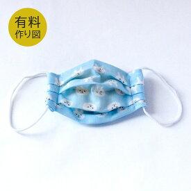 作り方 トーカイ マスク 【楽天市場】作り図 不織布マスクに重ねるマスクカバー レシピ