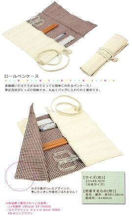 生地無料参考寸法図ロールペンケース【メール便可】
