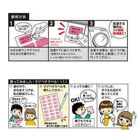生地ネームテープ・ネームラベルタグペタラベル10【メール便可】|KAWAGUCHI|名前|なまえ|ネームテープ|ネームシール|テープ|シール|ワッペン|アイロン不要|布用|