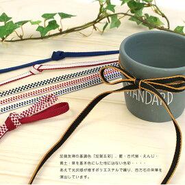 生地コード・ひも長市松加賀紐2分(巾6mm)1m単位【メール便可】|1m単位の切売り|生地|紐|織紐|平紐|真田紐|ひも|チェック|ポリエステル|和|和風|靴|赤|洗える|