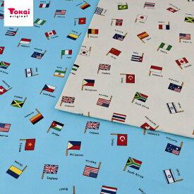 ★9/25 13時迄SALE対象★国旗柄 オックス(1m単位) 切売り 切り売り 生地 布 布地 国旗 フラッグ 世界の国旗 コットン