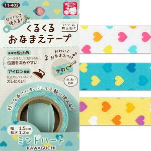 くるくるおなまえテープ ハート 11 1.5cm巾|お名前テープ 布テープ ネームシール 河口 KAWAGUCHI お名前シール なまえシール アイロン接着シール デコレーション ラッピング ネームテープ