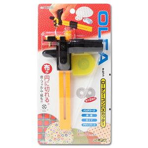 ロータリーコンパスカッター 18mm 186B|OLFA|オルファ|カッターナイフ|重ね切り|ソーイング|裁縫|手芸|手作り|手づくり|ハンドメイド|