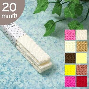 Cotton Memory アクリルテープ 20mm巾 2.5m 1|綾織テープ 平ひも 持ち手テープ 2cm 無地カラーテープ カラー 幅20mm 巾20mm トーカイ