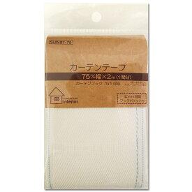 生地 カーテン関連 サンコッコーインテリア カーテンテープ 75mm巾 2m(1間分) SUN91-75 【メール便可】|副資材|インテリア|DIY|カーテン|カフェカーテン|縫い付け|7.5cm|フック|