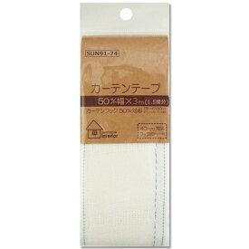 生地 カーテン関連 サンコッコーインテリア カーテンテープ 50mm巾 3m(1.5間分) SUN91-74 【メール便可】|副資材|インテリア|DIY|カーテン|カフェカーテン|縫い付け|5cm|フック|