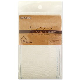 生地 カーテン関連 サンコッコーインテリア カーテンテープ 75mm巾 3m(1.5間分) SUN91-76 【メール便可】|副資材|インテリア|DIY|カーテン|カフェカーテン|縫い付け|7.5cm|フック|