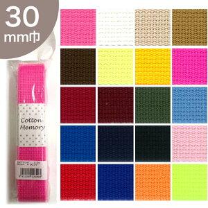 Cotton Memory アクリルテープ 30mm巾 2.5m|かばん カバン 鞄 持ち手 かばんテープ カバンテープ 鞄テープ 持ち手テープ 3cm 無地 トーカイ