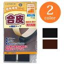 合皮の補修テープ 巾25mm×1m CAPTAIN88 CP211|補修 リペア 補修シート 補修テープ キャプテン 合皮 貼るだけ 簡単 …