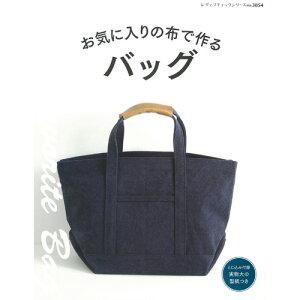 生地 図書 お気に入りの布で作るバッグ|かばん|2WAY|カジュアル|シンプル|バッグinバッグ|ニューム口金|布地|裁縫|手芸|ミシン|手作り|手づくり|ハンドメイド|生地|本|