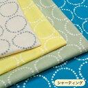 北欧調 生地 綿布 nina モーネ シャーティング2 148-1790A 【メール便可】|1m単位の切売り|ニーナ|NINA|モーネ|…