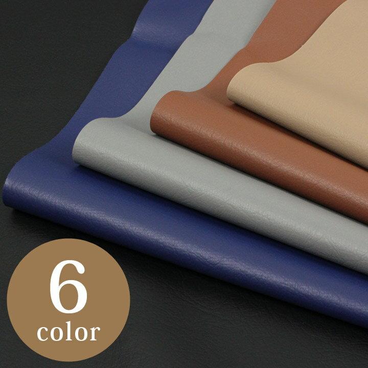 生地 化繊・光物 合成皮革 レザービー B-1000M|1m単位の切売り|生地|シート|合皮|レザー|シート|ソファー|バッグ|リュック|小物|ケース|DIY|