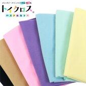 【メール便可】マジックテープでくっつくフシギで楽しい布♪トイクロス(R)パステル50cm単位の切売り|生地布地布ポリエステル化繊7色