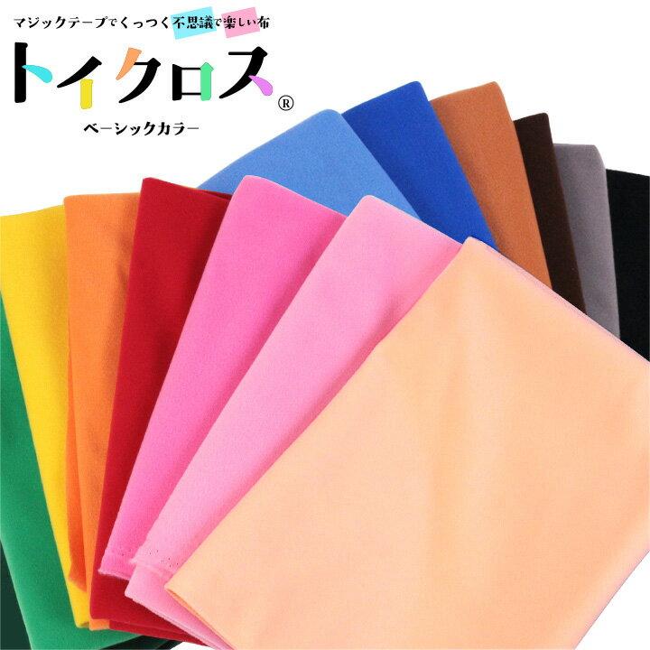 \夏SALE/マジックテープでくっつくフシギで楽しい布♪ トイクロス(R) 50cm単位の切売り|生地 布地 布 ポリエステル 化繊 15色 トーカイ