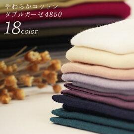 生地綿布ガーゼ&レース柔らかCottonWガーゼ4850【ダブルガーゼ】ダブルガーゼ|生地|ガーゼ|無地|マスク用|ベビーウェア・スタイ・おくるみ等、赤ちゃんグッズに最適|メール便可能|布|シンプル