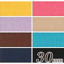 カジュアルカラー平ゴム 巾30mm (1m単位)|1m単位の切売り 平ゴム カラー ハンドメイド 材料 ゴムベルト ゴム ベル…