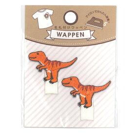 名札付けワッペン ティラノサウルス|名札付け ワッペン ティラノサウルス お名前つけ 入園準備 入学準備
