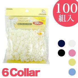 プラスナップ 9mm 大容量 100組入|ソーイング 副資材 プラスナップ プラスナップボタン スナップ プラスチック ボタン 簡単 金属アレルギー