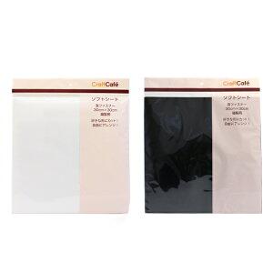 生地 マジックテープ・面ファスナー CraftCafe ソフトシート 縫製用 30cm×30cm 【メール便可】|副資材|30×30|手芸|ハンドメイド|リメイク|リフォーム| トーカイ