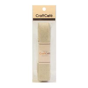 生地 テープ CraftCafe 綿麻テープ 25mm×1.5m 【メール便可】|かばん|カバン|鞄|持ち手|かばんテープ|カバンテープ|鞄テープ|持ち手テープ|入園|入学|おしゃれ|| トーカイ