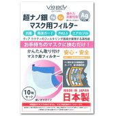 超ナノ銀マスク用フィルターlマスクフィルタ不織布日本製手作りマスクマスクハンドメイド材料