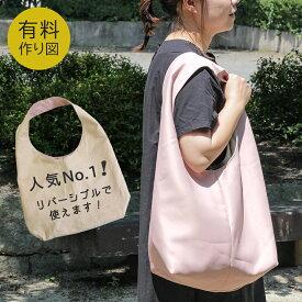 作り図 エコバッグ(1本持ち手のeco Bag)|レシピ パターン かばん 袋物 トーカイ