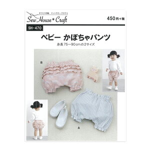 【メール便可】 SewHouse*Craft ベビーかぼちゃパンツ SH470 パターン 型紙 ベビー服 おむつカバー カバーパンツ サルエルパンツ サルエル ベビー 赤ちゃん 幼児