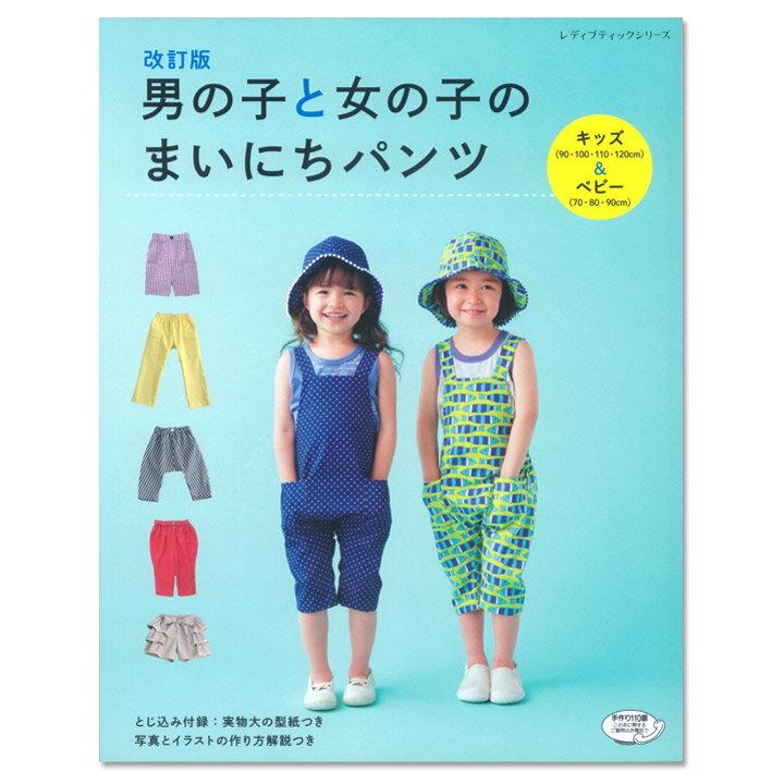 改訂版 男の子と女の子のまいにちパンツ 図書 本 実物大型紙 ソーイング ソーイング こども服 キッズ ベビー