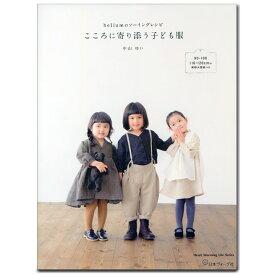 heliumのソーイングレシピ こころに寄り添う子ども服