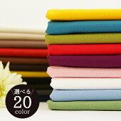生地綿布11号帆布無地ベーシックカラー20色【メール便可】|1m単位の切売り|布|布地|生地|ハンプ|帆布|無地|バッグを作る布|リュックサック|トートバッグ|