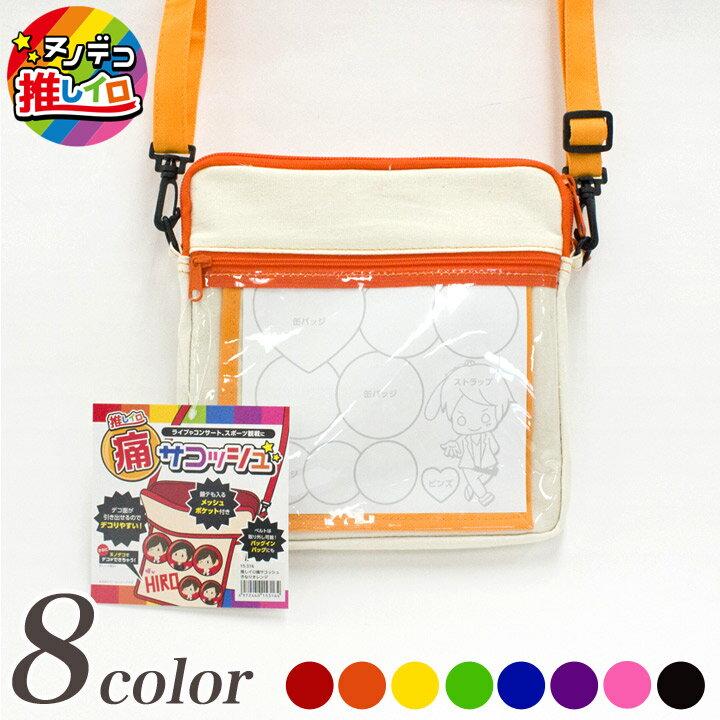 NUNO DECO 推しイロ 痛サコッシュ きなり 全8色|デコ資材 デコ素材 バッグ