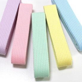 COLOR TAPE 制菌加工 無地 巾25mm×1.5m|副資材 テープ 持ち手 無地 2.5cm パステルカラー かわいい ゆめかわいい ゆめふわ ピンク 日本製 トーカイ