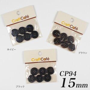 CraftCafe ジャケットボタン 15mm CP94 6ヶ入 #9916 | 日本製 1.5cm ぼたん 釦 4つ穴 四つ穴 黒 茶 濃紺 手芸 ハンドメイド 手作り クラフト ホビー 円形 丸 ラウンド