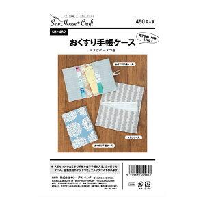 SewHouse*Craft おくすり手帳ケース(マスクケースつき) SH482 | 型紙 パターン ソーイング 洋裁 手作り ハンドメイド 簡単 実物大型紙 サンプランニング