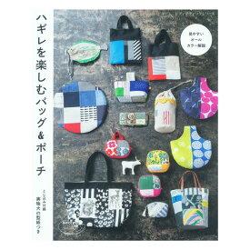 ハギレを楽しむ バッグ&ポーチ   図書 書籍 本 布 布地 カバン かばん 鞄 手作り ハンドメイド 実物大型紙付き 袋物 小物入れ ソーイング
