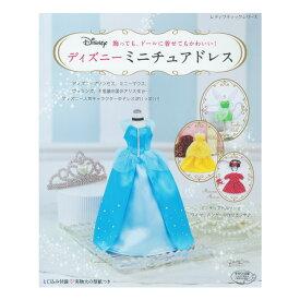 ディズニー ミニチュアドレス   図書 書籍 本 布 布地 ソーイング Disney キャラクター プリンセス お姫様 実物大型紙付き 着せ替え ミニーマウス