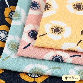 nina バオッコー オックス 全5色 (1m単位) |切売り 生地 布 布地 綿 コットン オックス生地 北欧 花柄
