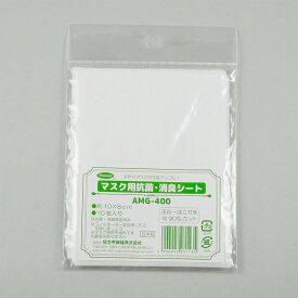 マスク用抗菌・消臭シート AMG-400 | 抗菌 消臭 マスクフィルター フィルター 手作り マスク 材料抗菌シート 抗ウイルスシート マスク用 フィルター マスクシート