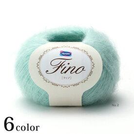 オリムパス フィノ|毛糸 あみもの モヘヤ モヘア オリムパス毛糸 Olympus