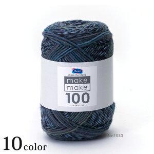 オリムパス メイクメイク100|毛糸 あみもの 並太 オリムパス毛糸 Olympus