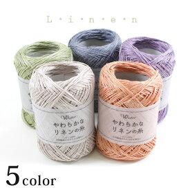 ウイスター やわらかなリネンの糸|あみもの 毛糸 サマーヤーン トーカイ 麻 ウイスター毛糸